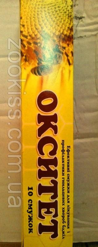 Окситет полоски ( аналог оксибактоцид полосок) 10 полосок-1уп.