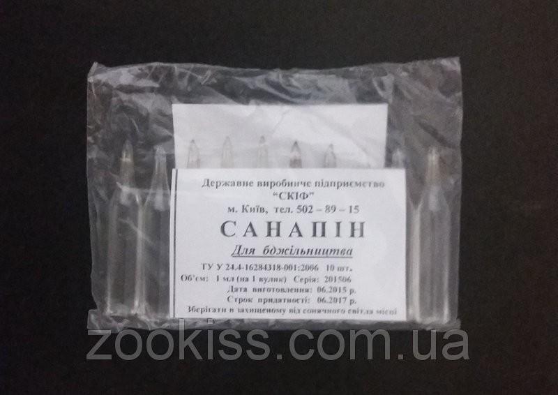 Санапин 1 мл-1шт. (10шт в упаковке)