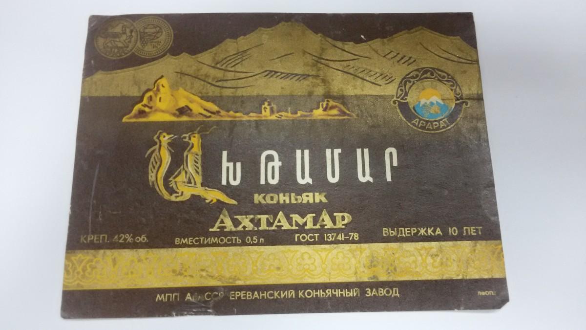 Этикетки Азербайджан /Грузия/Украина/СССР/Винографолия