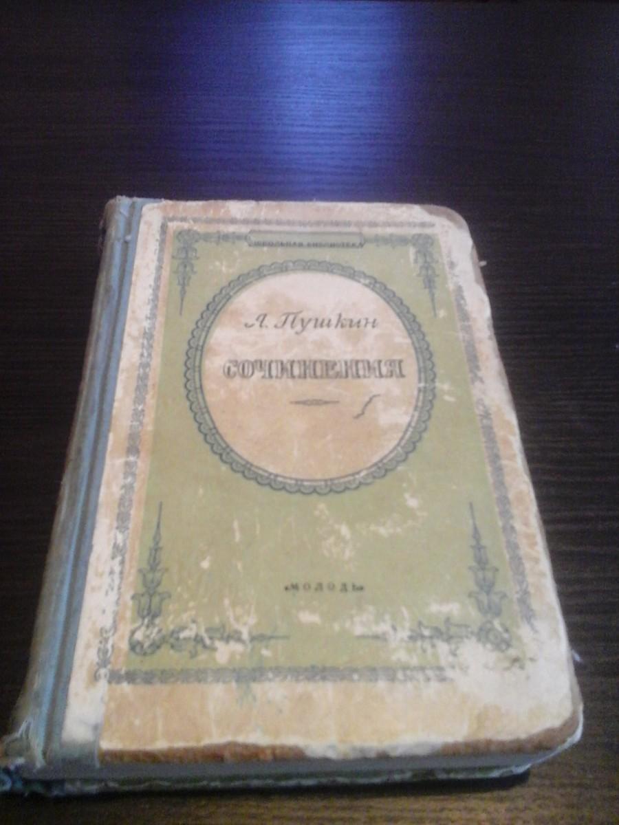 Пушкин, Сочинения