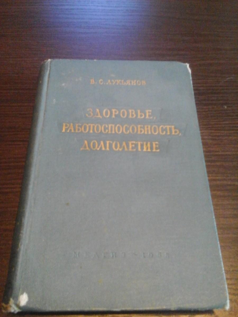 Лукьянов В.С., Здоровье, работоспособность, долголетие