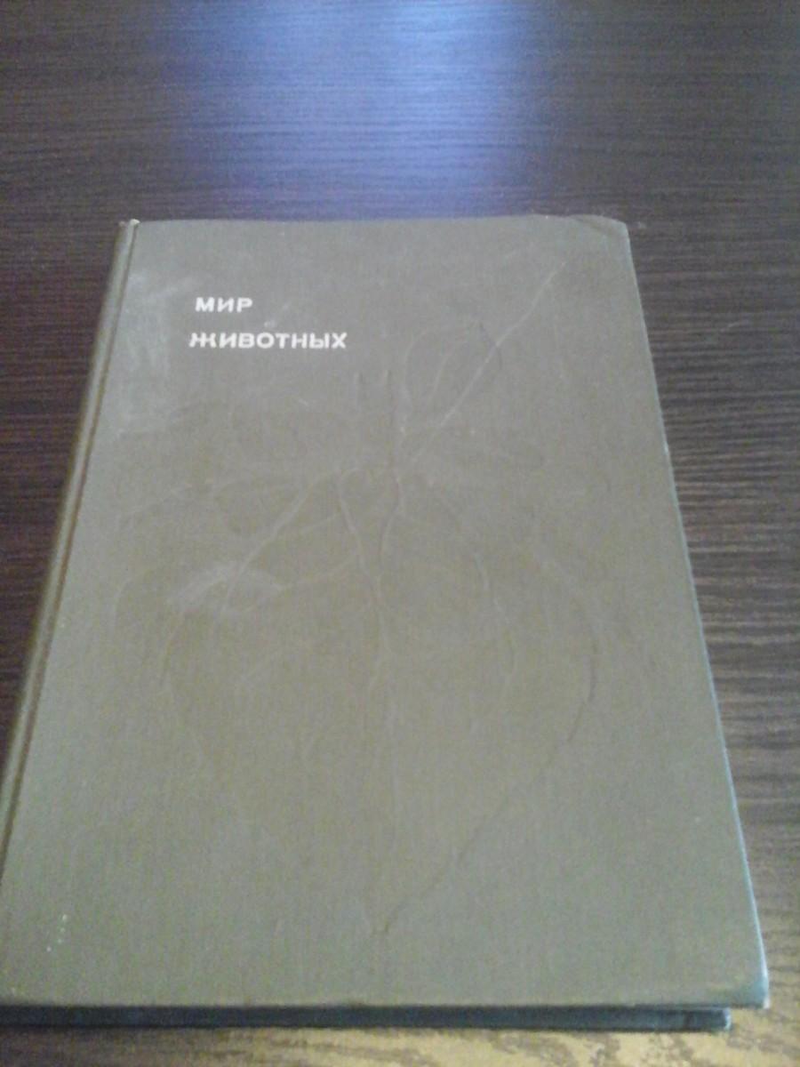 Акимушкин И.И., Мир животных (рассказы о насекомых)