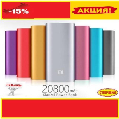 СУПЕР ЦЕНА! PowerBank 20800 XIAOMI