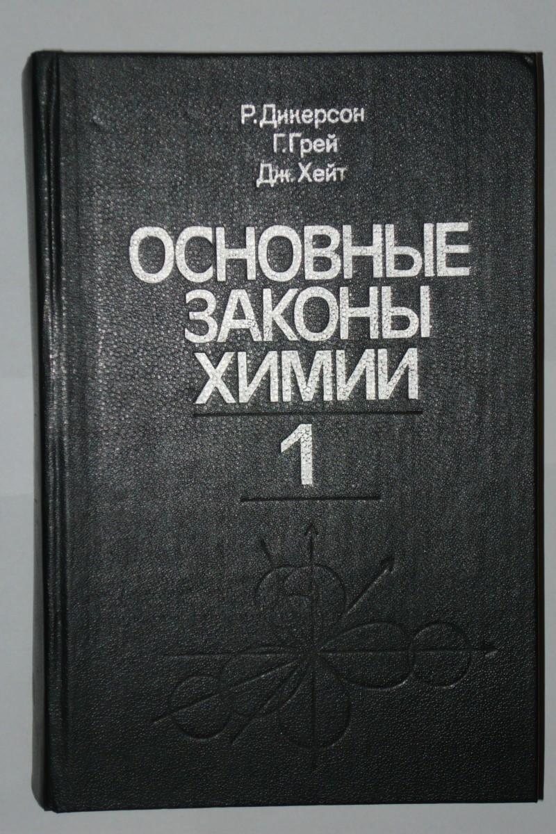 Основные законы химии. В 2 томах. Г. Грей, Р. Дикерсон, Г. Хейт 1982