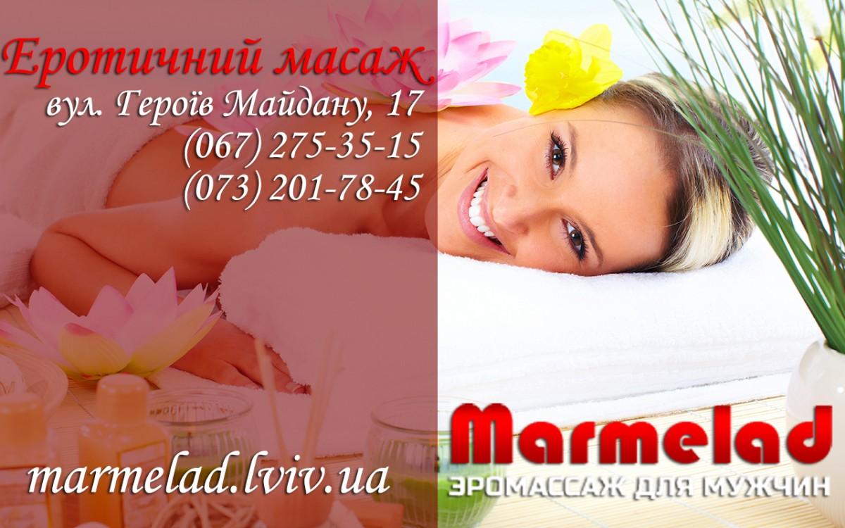 Расслабляющий массаж для мужчин во Львове