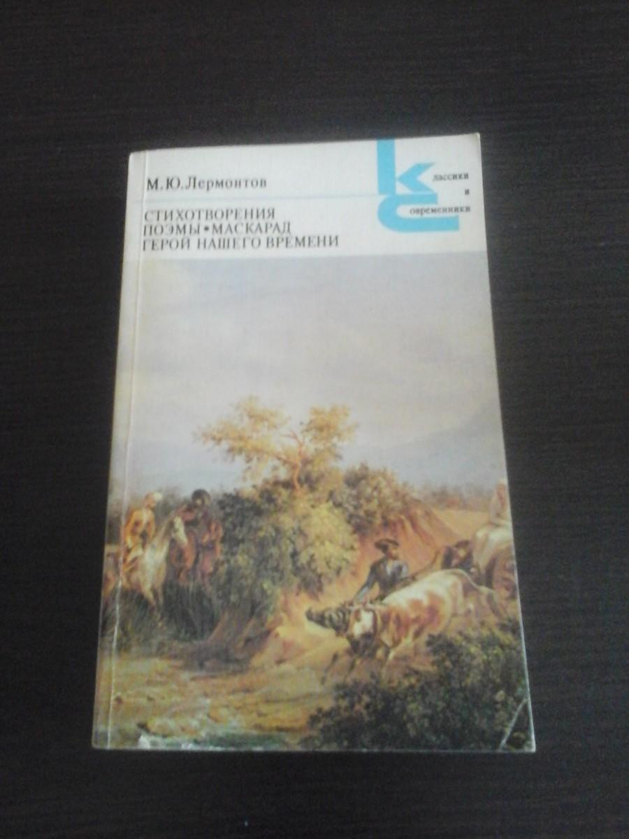 Лермонтов М.Ю., Стихотворения, поэмы, Маскарад, Герои Нашего времени