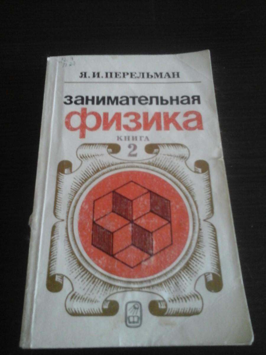 Перельман Я.И., Занимательная физика, книга 2