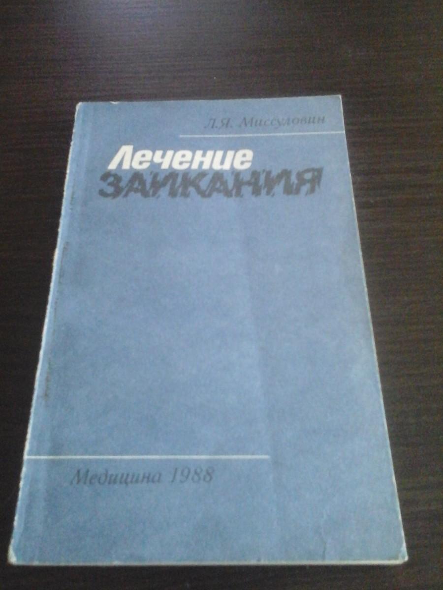 Миссулович Л.Я., Лечение заикания