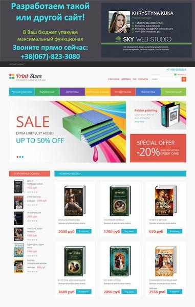 Интернет магазин, Online Store