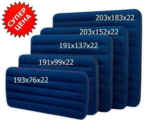 Надувной матрас(матрац) диван кровать велюр интекс Intex BestWay,Насос
