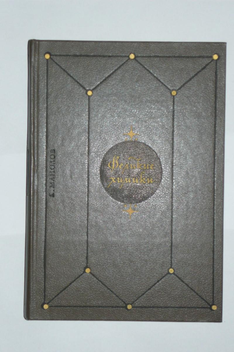 Великие химики (комплект из 2 книг) Калоян Манолов 1986