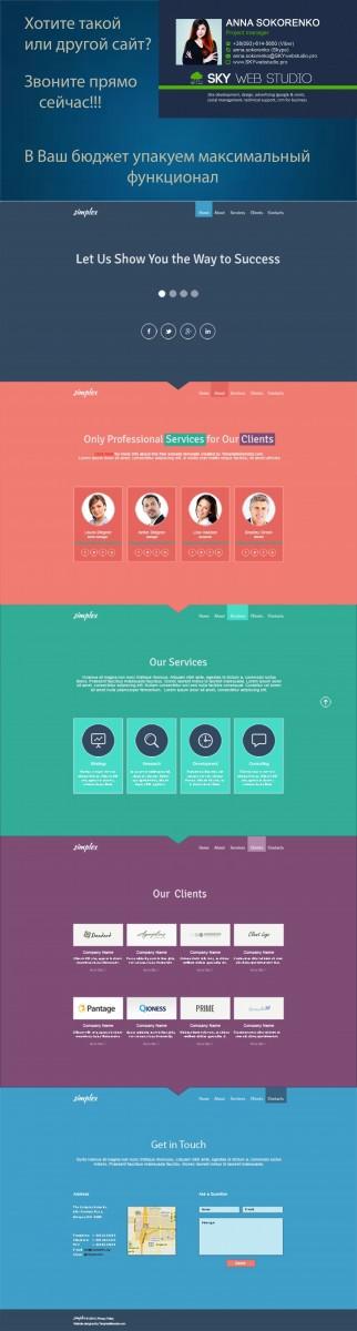 Создание и раскрутка проектов в интернете