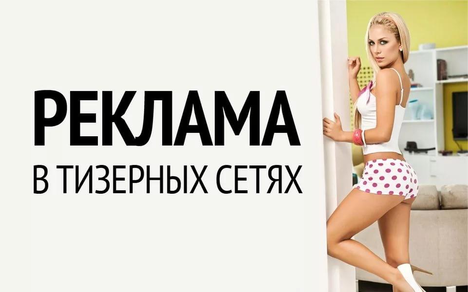 Реклама в интернете тизерная контекстная сео