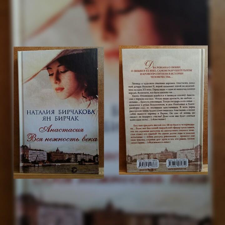 "Наталия Бирчакова, Ян Бирчак ""Анастасия"", ""Вся нежность века"""