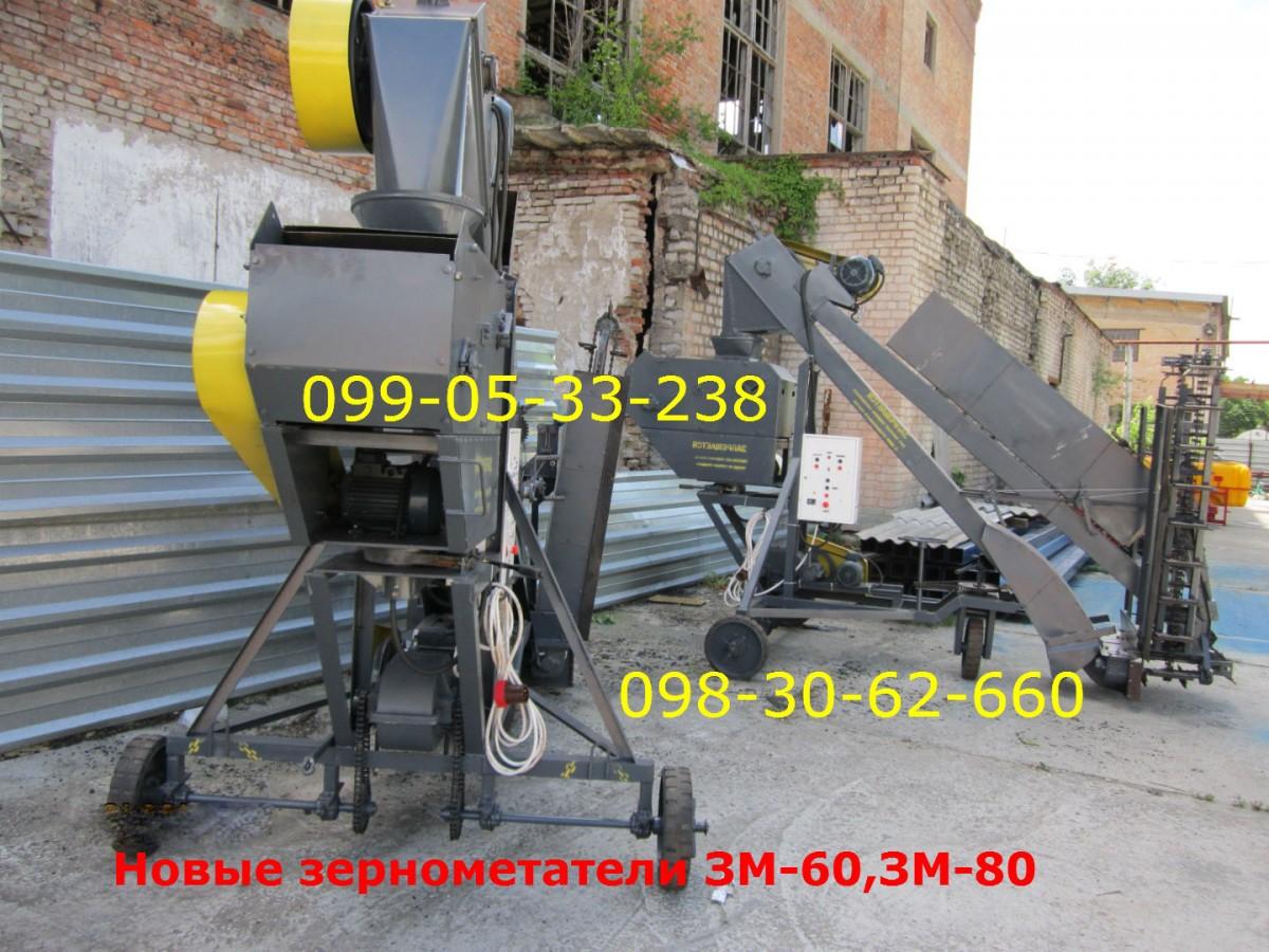 Зернометатель ЗМ-60У днепр\продажа ЗМ-80У