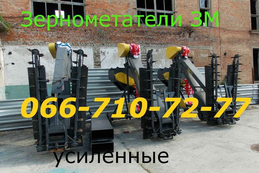 Зернометатель ЗМ-60У ( усиленный, увеличенный) в наличии, быстрая дост