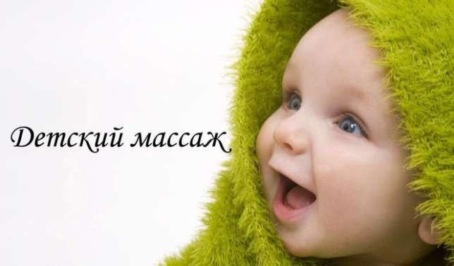 Детский массаж, гимнастика, плавание, Киев, ЖК София На курс !СКИДКА!!