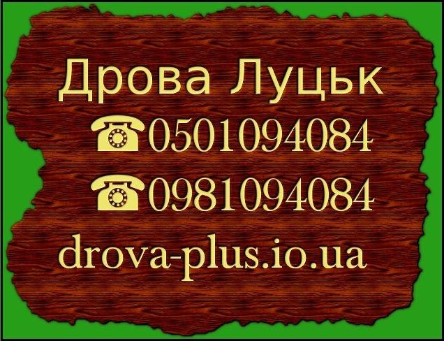Дрова колоті Луцьк. дрова твердих порід в Луцьку (дуб, граб, ясен)
