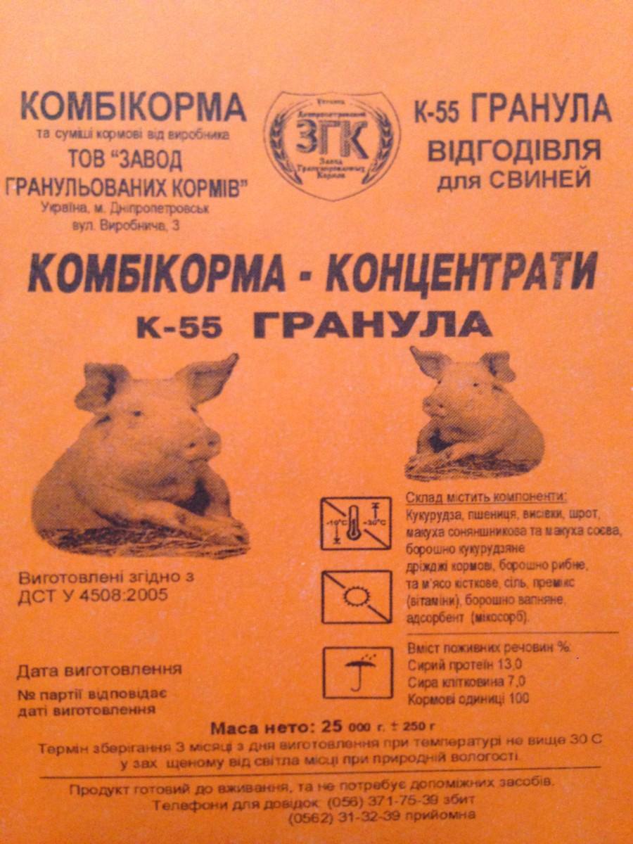 Продам полнорационный комбикорм свинной откормочный