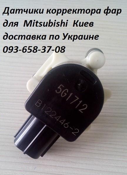 Mitsubishi  Outlander датчик корректора фар 8651A095, 8651A047