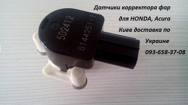 Honda Accord датчик корректора фар