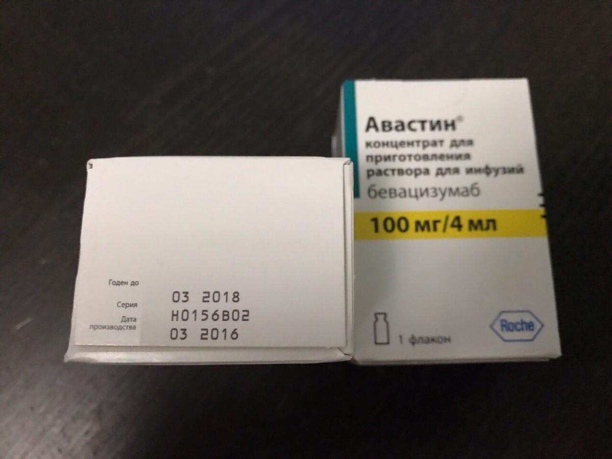 Авастин 100мг/4мл