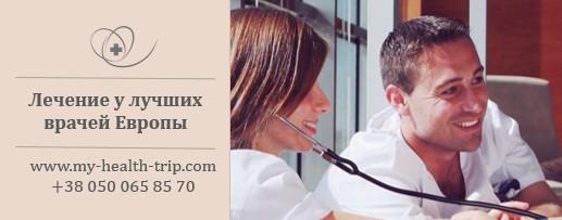 Квалифицированное лечение в клиниках Европы
