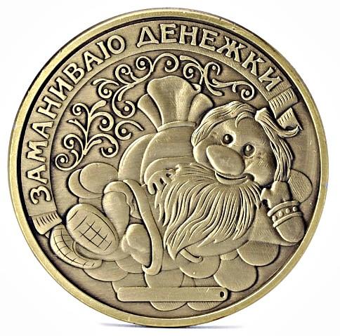 Монета «Заманиваю денежки»