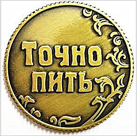 Монета «Точно пить - Пить»