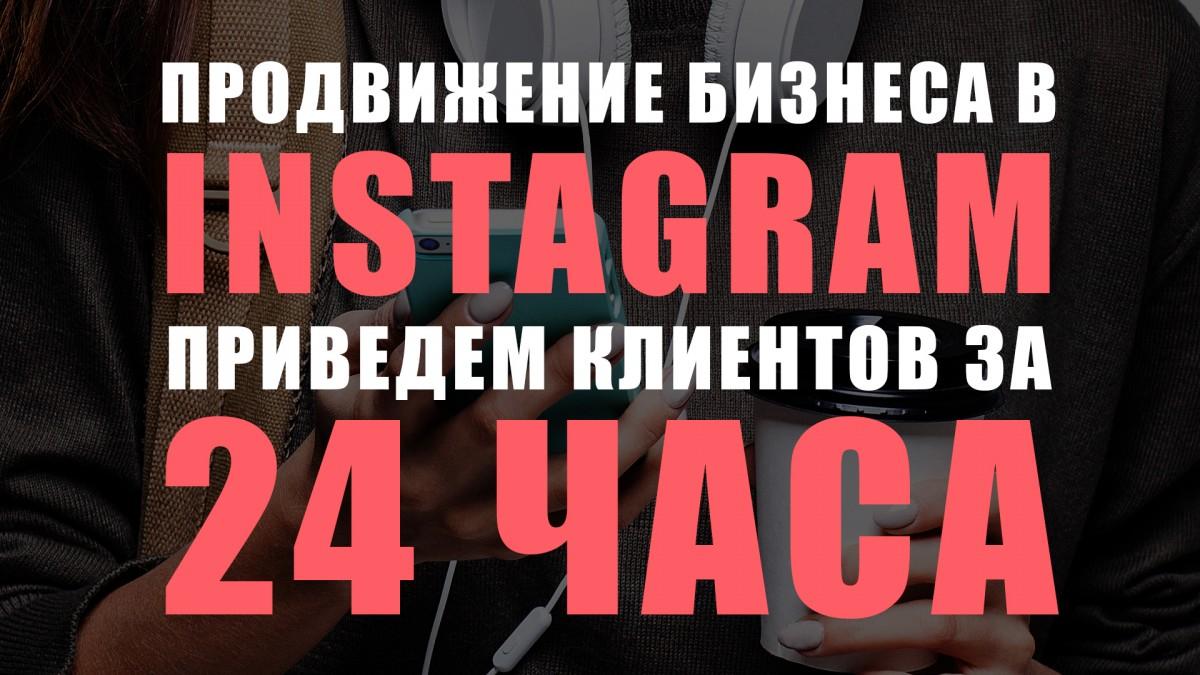 Продвижение бизнеса в Instagram - привлечение клиентов