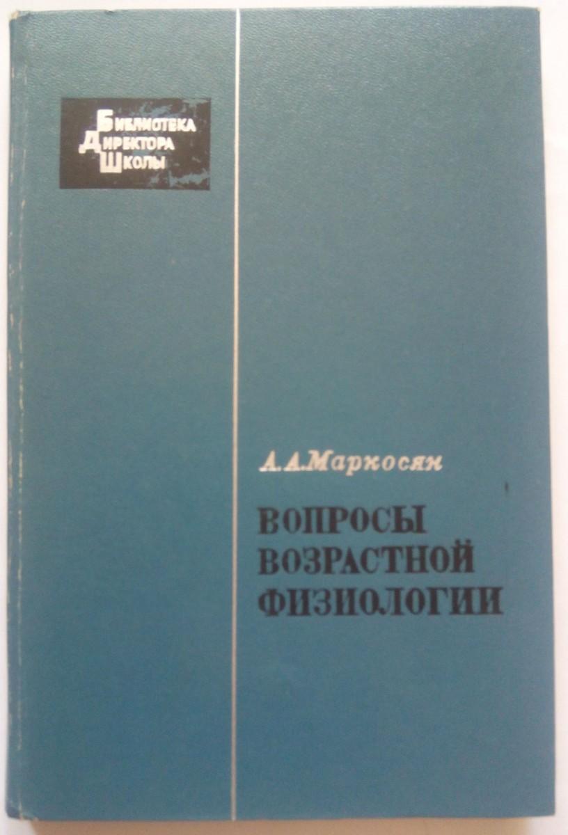 """""""Вопросы возрастной физиологии"""" А.А. Маркосян"""