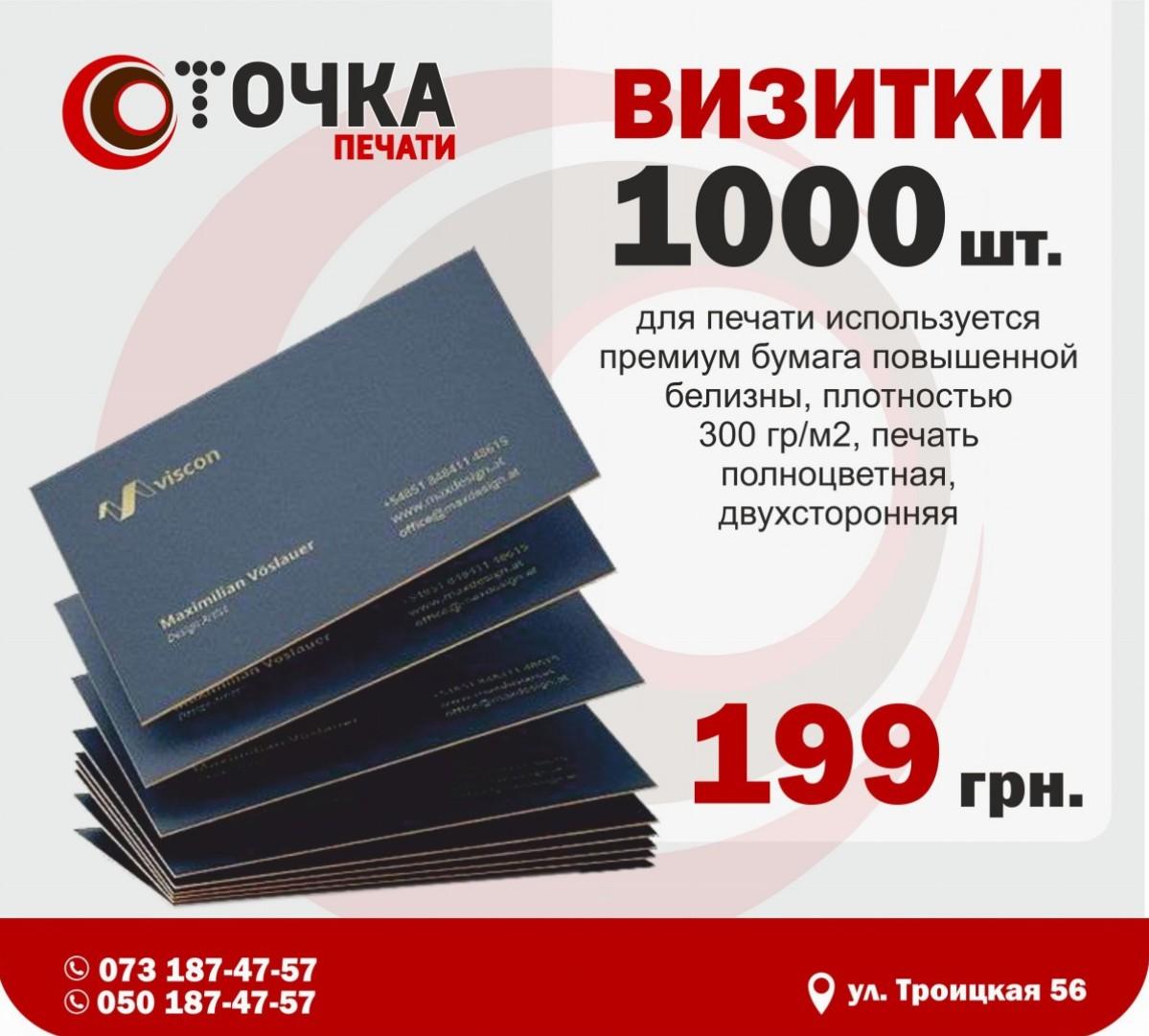 """Печать визиток, флаеров, буклетов, меню, """"Точка печати"""""""