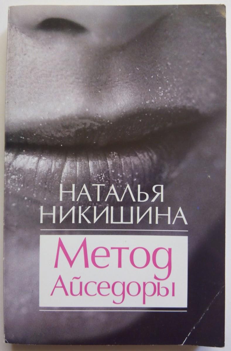 """""""Метод Айседоры"""" Наталья Никишина"""