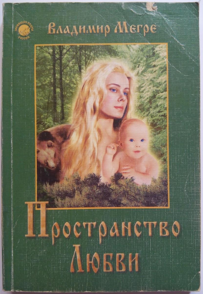 """""""Пространство Любви"""" Владимир Мегре"""