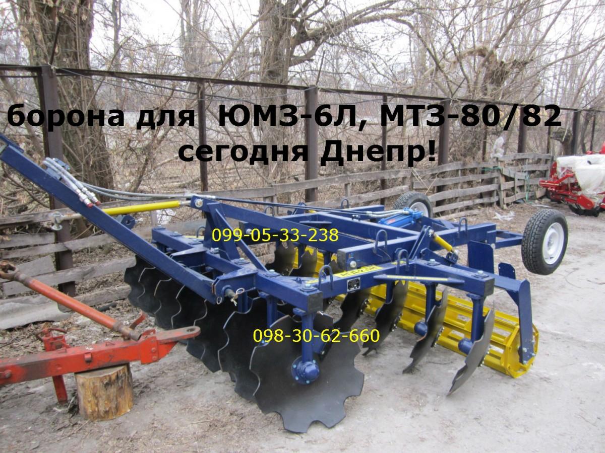 борона АГД-2,1-2.5 для трактора ЮМЗ-6Л, МТЗ-80/82 сегодня Днепр!