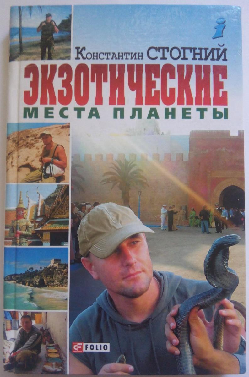 """""""Экзотические места планеты"""" Константин Стогний"""