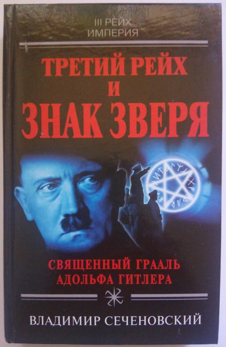 """""""Третий Рейх и знак зверя""""  Владимир Сеченовский"""