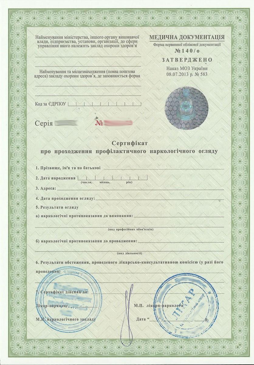 Оформление сертификатов от нарколога и психиатра