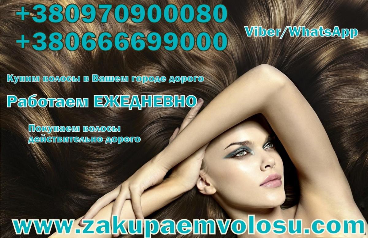 Продать волосы дорого в Мариуполе дорого Купим волосы Мариуполь