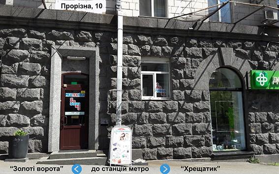 Открылся новый магазин МЕДТЕХНИКИ в центре Киева  Прорезная, 10