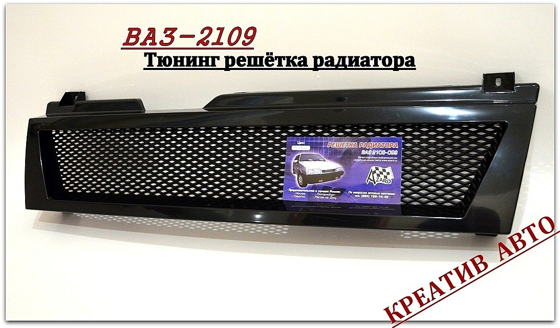 Решётки радиаторные Ваз 2109 спорт чёрные и хром