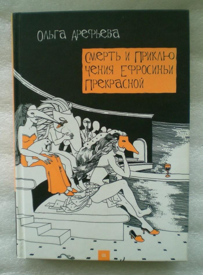 Ольга Арефьева. Смерть и приключения Ефросиньи Прекрасной