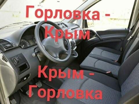 Горловка - Крым Крым - Горловка