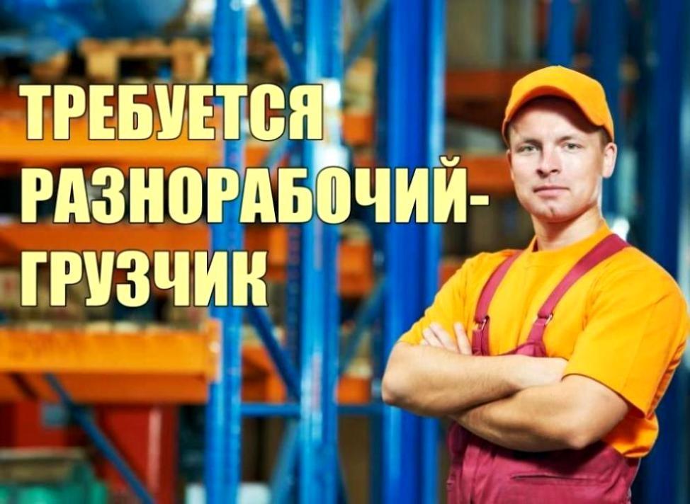 Терміново потрібні на роботу різноробочі - вантажники.