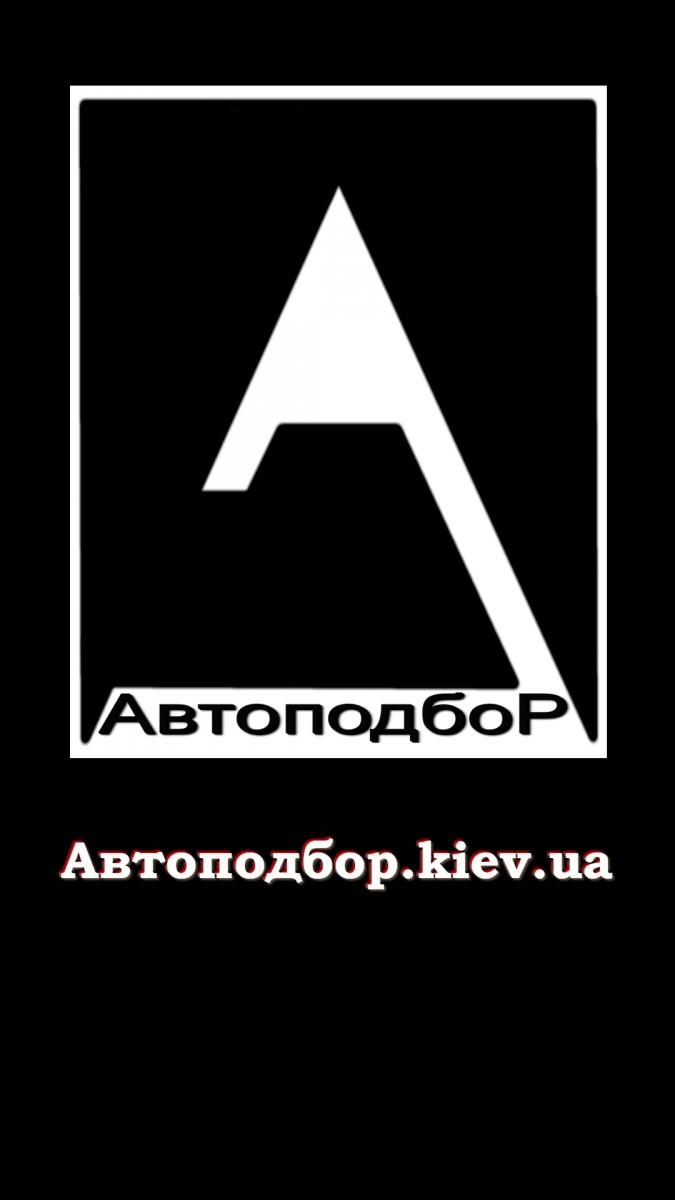 Автоподбор. Выездная диагностика авто Киев и обл
