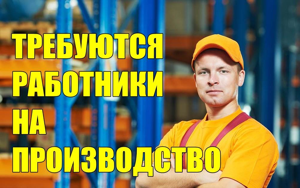 Требуются работники на производство.