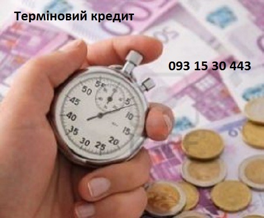 Терміновий кредит. Кредит. Кредити по всій Україні.