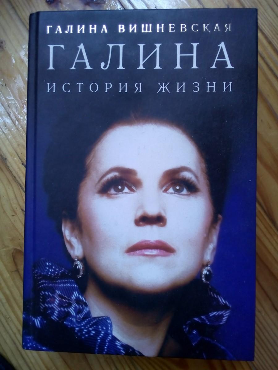 Продам книгу  . ГАЛИНА.  Г.П. Вишневская