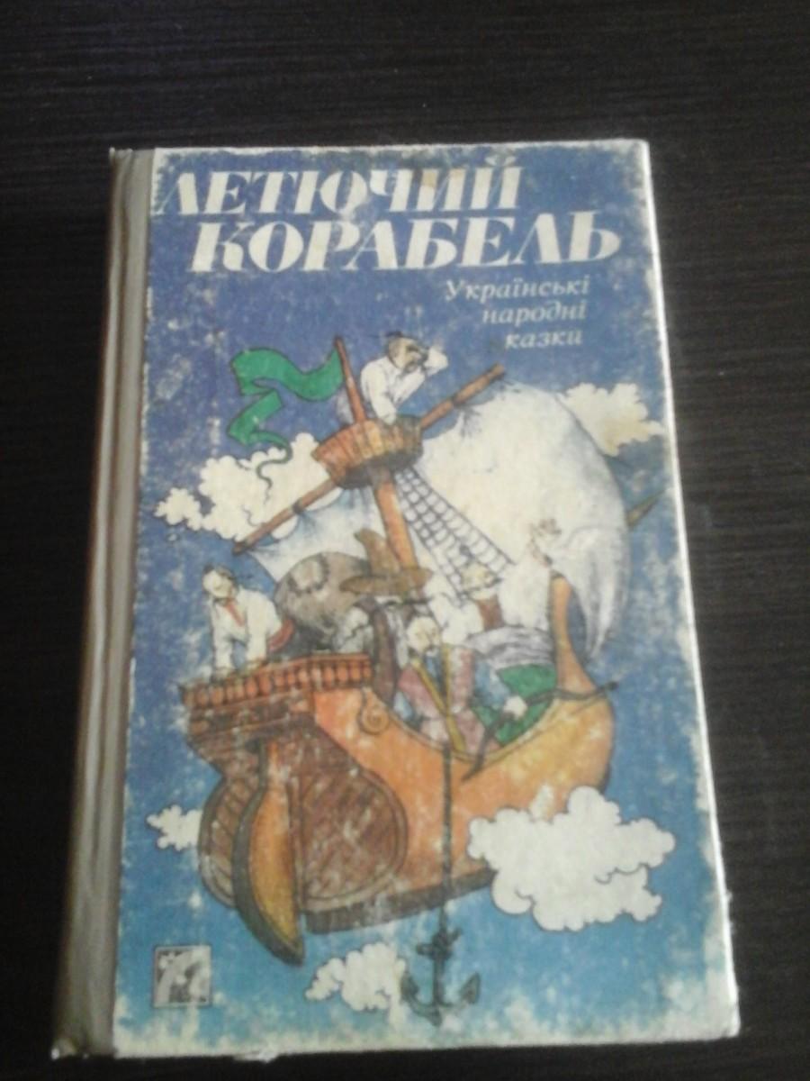 Летючий корабель. Українські народні казки