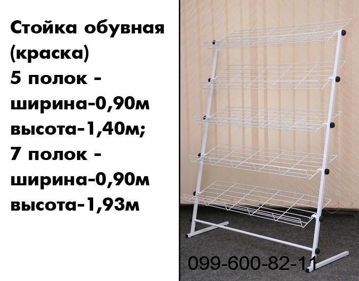 Стойка торговая для обуви, 3, 5, 7 полок. , Одесса